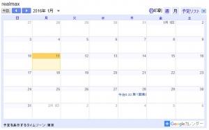 Googleカレンダーのタブ表示に設定