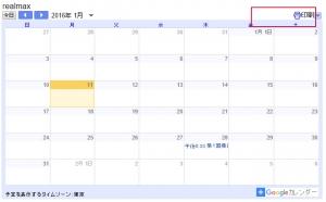 Googleカレンダーのタブ非表示に設定