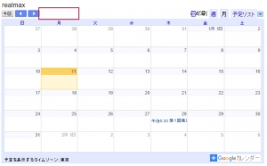 Googleカレンダーの日付を非表示に設定