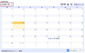 Googleカレンダーのナビを非表示に設定