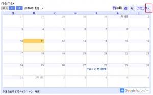 Googleカレンダーのを非表示に設定