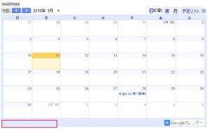 Googleカレンダーのタイムゾーンを非表示に設定