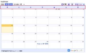 Googleカレンダーの週の開始日を表示に設定