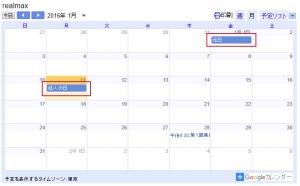 Googleカレンダーの日本の祝日を表示に設定