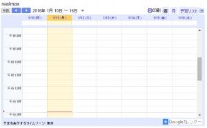 Googleカレンダーを週で表示に設定