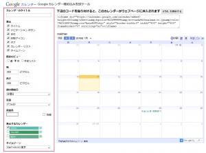 Googleカレンダーのカスタマイズ画面