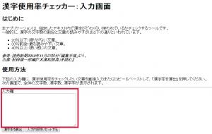 漢字使用率チェッカーのトップ画面
