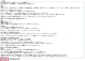 漢字使用率チェッカーに文章を入力しましょう