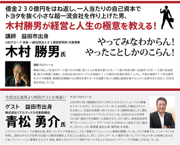 平成28年度 第1回益田木村塾「人生向上セミナー」2016年2月9日(火)