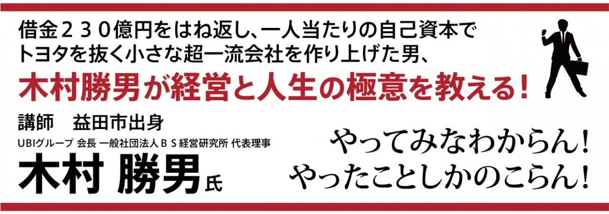 益田木村塾「人生向上セミナー」
