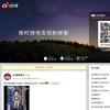 Weiboウェイボーを活用して中国マーケティング!