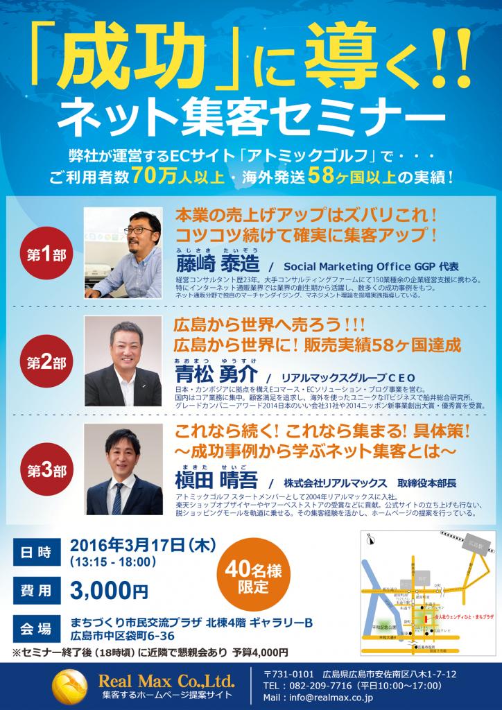 【レポート】「成功」に導く!!ネット集客セミナー(2016/3/17)