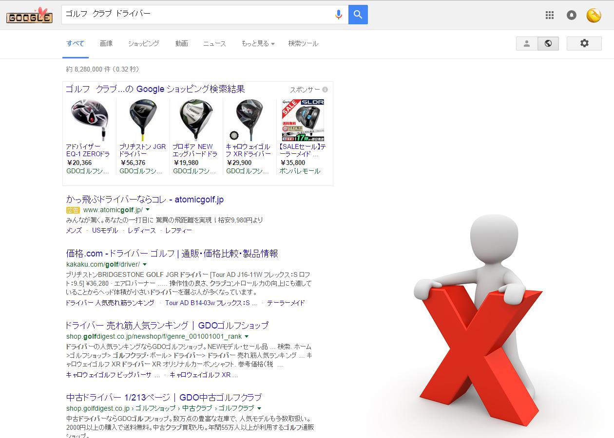 Googleの検索結果画面右側から広告が消えます