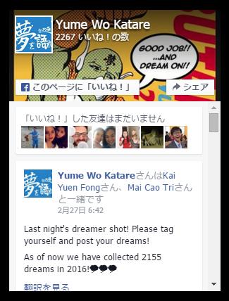 Yume Wo Katare日本語版Facebookページ