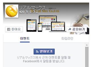 韓国語表記のFacebookページ
