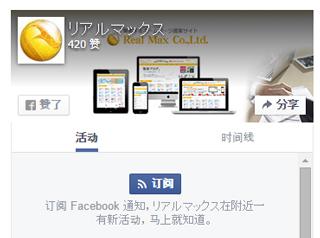中国語表記のFacebookページ