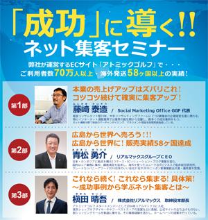 「成功」に導く!! ネット集客セミナー 3月17日(木)
