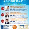 【レポート】「成功」に導く!!ネット集客セミナー(2016/7/16)