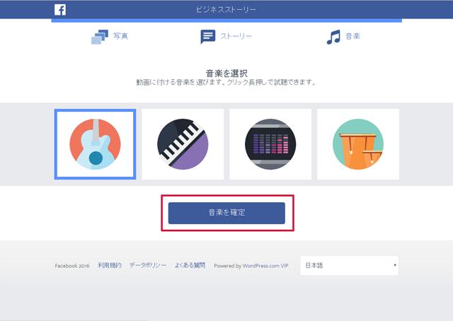 使用する楽曲を選択後、確定ボタンをクリック