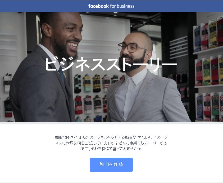 ビジネスストーリーでFacebookページを紹介する動画を作成
