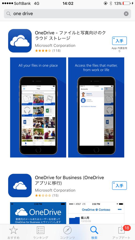 iPhone-アプリで【OneDrive】を使ってみる