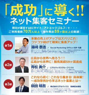 「成功」に導く!! ネット集客セミナー 7月13日(水)