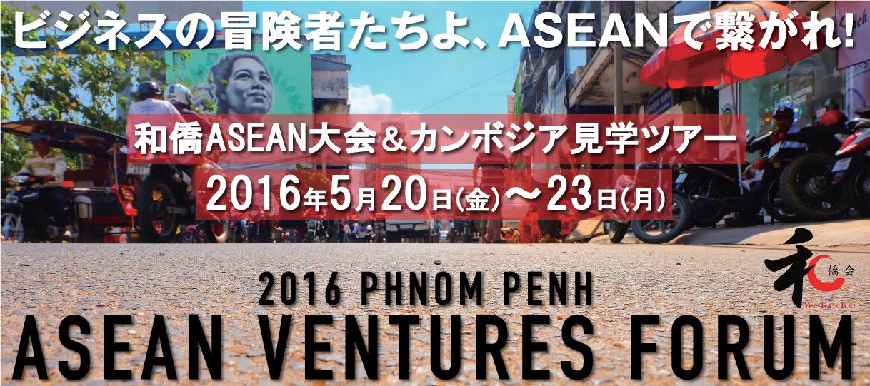 和僑ASEAN大会&カンボジア見学ツアー5月20日~22日