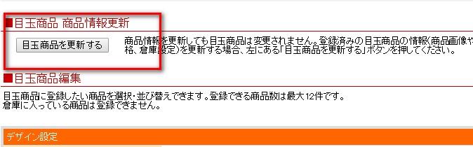 楽天スマートフォン 目玉商品更新