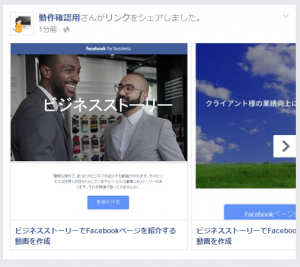 Facebookでシェアした際に画像が複数枚表示