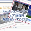 Facebookページでシェア画像(OGP)を複数表示する方法