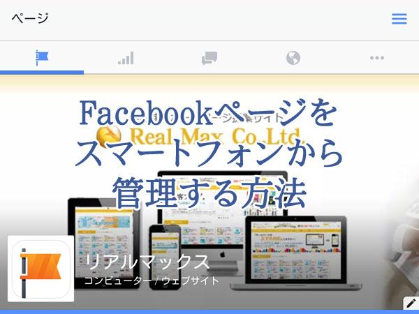 Facebookページをスマートフォンから管理する方法