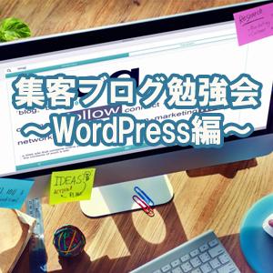 集客ブログ勉強会~WordPress編~6月21日(火)