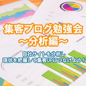 第4回集客ブログ勉強会~分析編~5月25日(水)