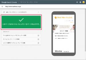 新しくなったモバイルフレンドリーテストのチェック結果画面