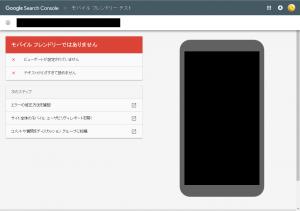 新しくなったモバイルフレンドリーテストのチェック結果エラー画面