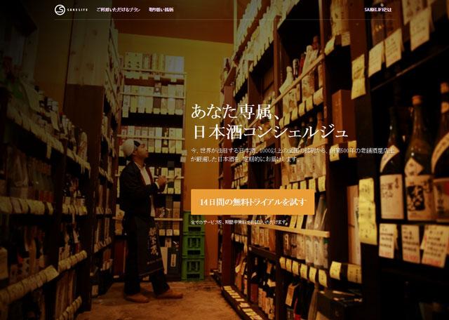 ECサイトで「楽しみ方を売る」!ご提案型サービスのご紹介