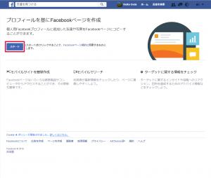 プロフィールを基にFacebookページを作成画面内のスタートボタンをクリック