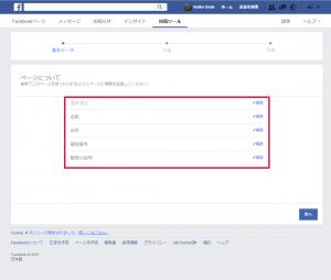 Facebookページの情報入力
