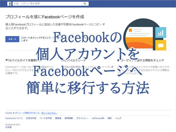 Facebookの個人アカウントをFacebookページへ簡単に移行する方法