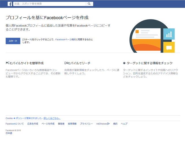 Facebookの個人アカウントをFacebookページに簡単に移行する方法