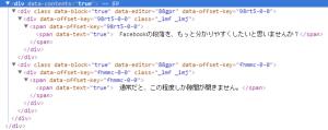 編集画面のHTMLソース