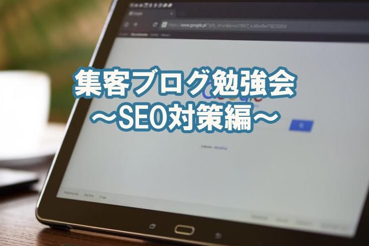 集客ブログ勉強会~SEO対策編~