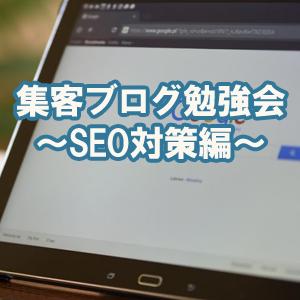 集客ブログ勉強会~SEO対策編~9月15日(木)