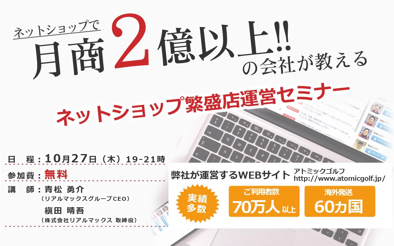 ネットショップ繁盛店運営セミナー 10月27日(木)