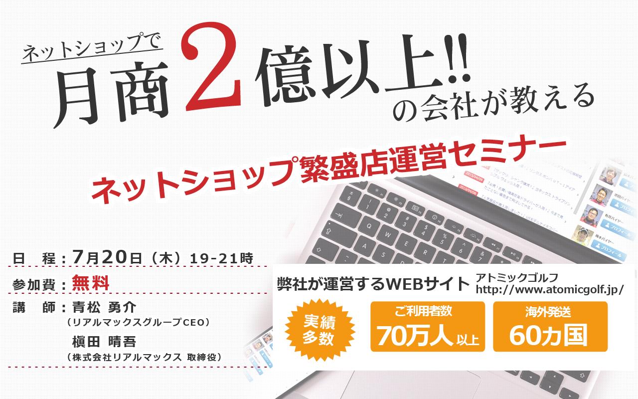 ネットショップ繁盛店運営セミナー 7月20日(木)