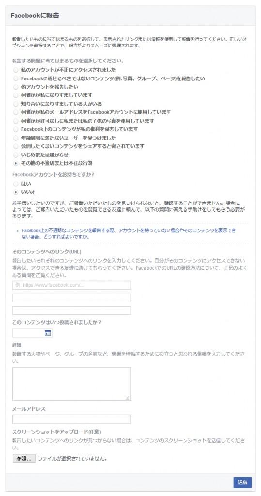 Facebookに報告の画面