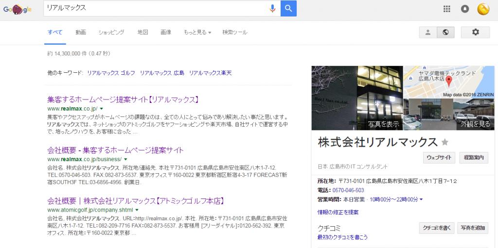リアルマックスGoogle検索