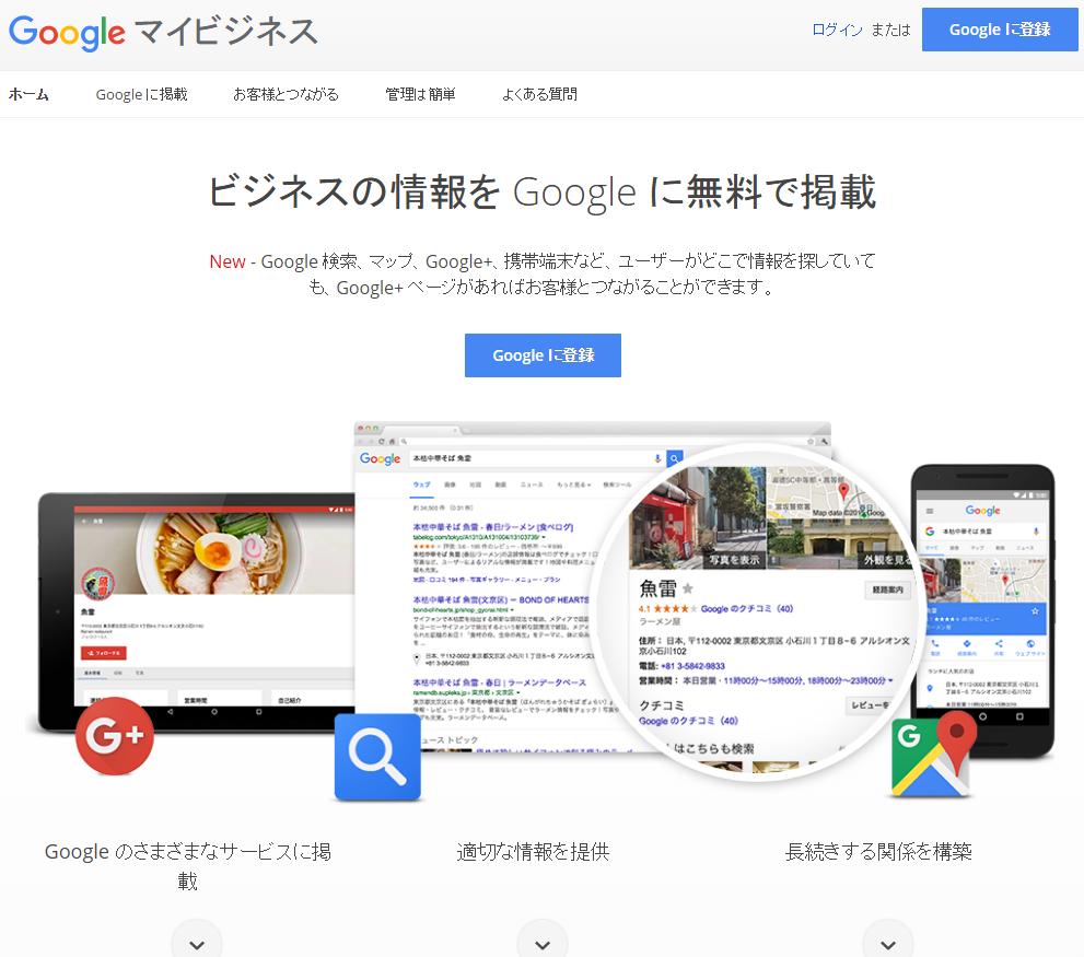 Google マイビジネス
