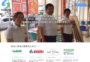 株式会社SANKYO様