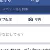【Facebook】ライブ配信なる機能を試してみる